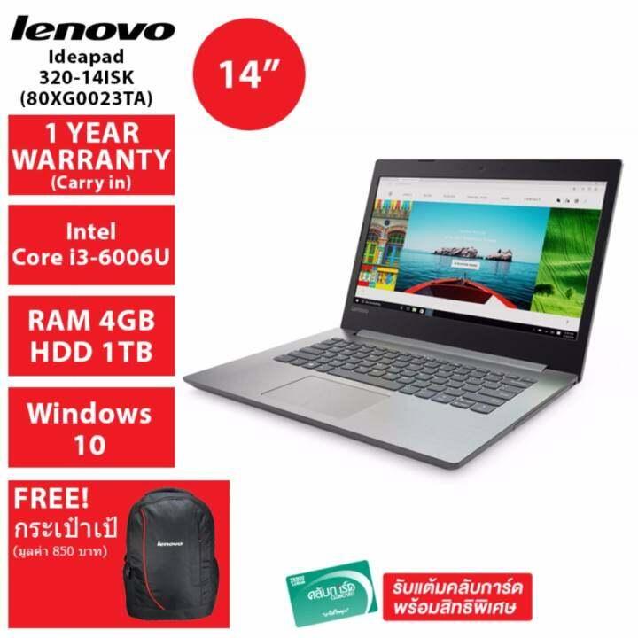 """LENOVO โน๊ตบุ๊ค Ideapad 320 14"""" Core i3-6006U 4GB/1TB รุ่น W80XG0023TA"""