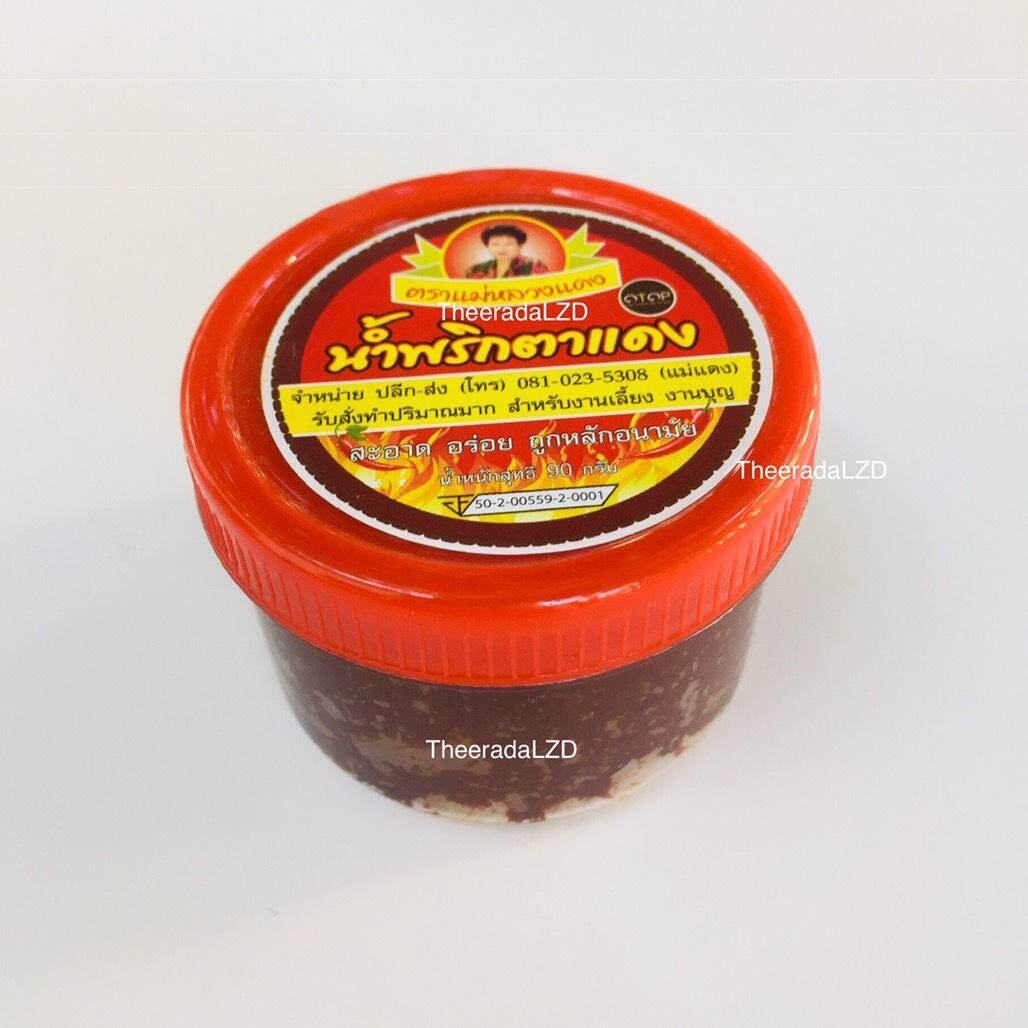 น้ำพริกตาแดง เชียงใหม่ อร่อย มี อย. (6กระปุก)