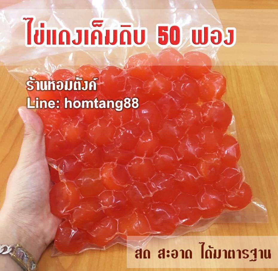 ไข่แดงเค็มดิบ (8 ขีด จัมโบ้ 50 ฟอง)