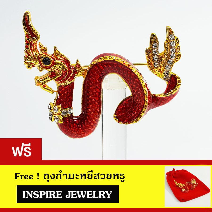 Inspire Jewelry ,เข็มกลัดพญานาค งานลงยาฝังเพชร ตัวเรือนหุ้มทองแท้ 100% 24K นำโชค เสริมดวง สวยหรู