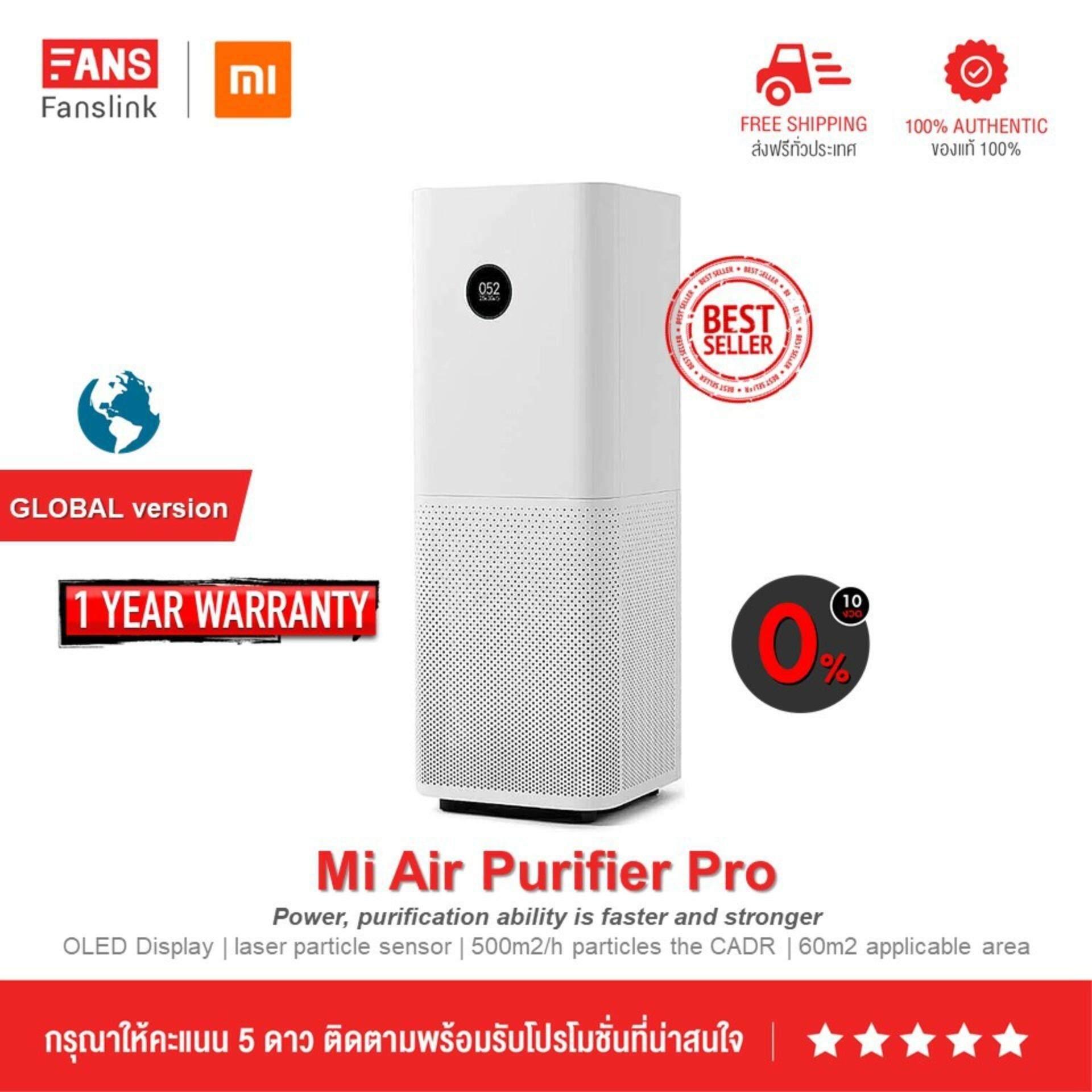Mi Air Purifier Pro เครื่องฟอกอากาศ by Fanslink Ehome Global Version รับประกันศูนย์ แนะนำ 9 ไอเทมน่าสนใจของ Xiaomi - แนะนำ 9 ไอเทมน่าสนใจของ Xiaomi