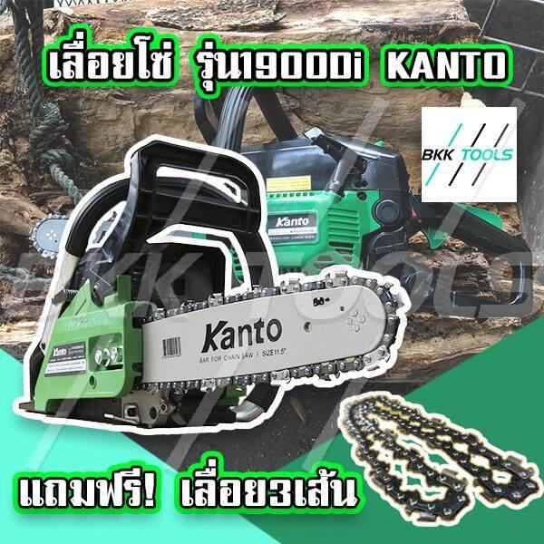 Kanto เลื่อยยนต์ บาร์โซ่ขนาด11.5