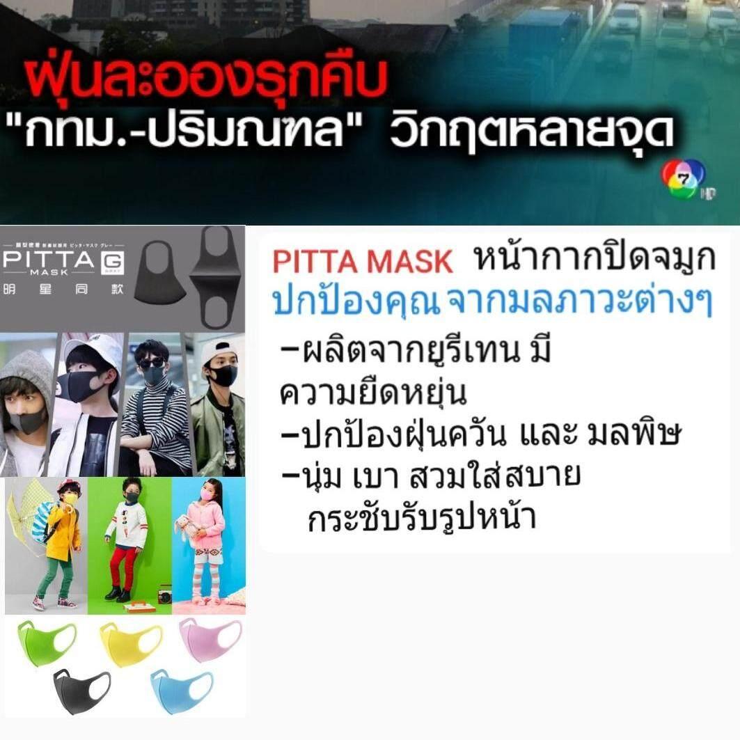 Pitta mask หน้ากากปิดจมูกไร้ขอบ ป้องกันฝุ่นและUV สุดฮิตในต่างประเทศที่ดารานิยมใช้ สำหรับผู้ใหญ่และเด็ก