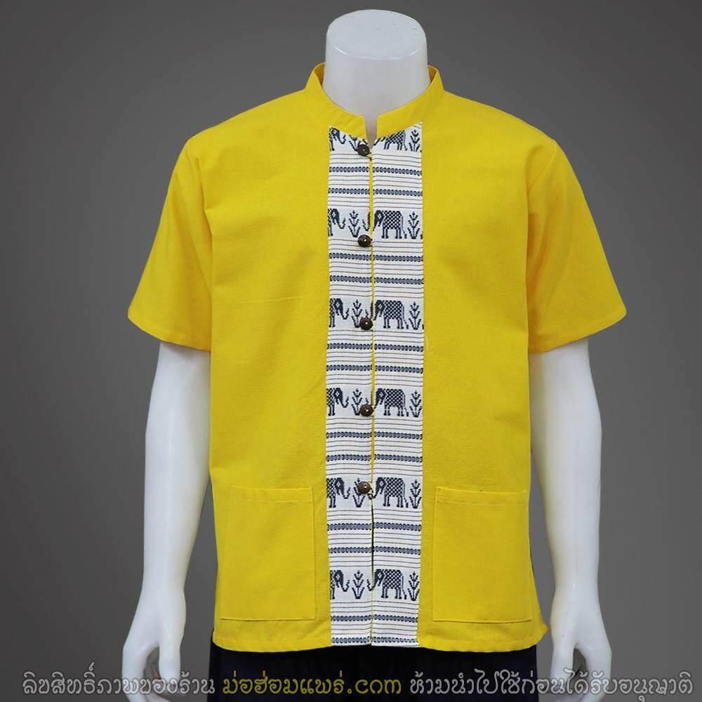 เสื้อผ้าฝ้ายแท้ (เชียงใหม่) สีเหลืองเข้ม แต่งแถบด้วยผ้าลายช้าง คอจีน กระดุมจีนแขนสั้น (ใส่ได้ทั้งชายหญิง)