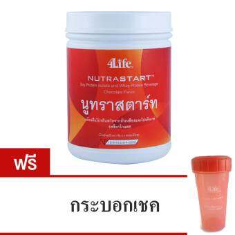 4Life Nutrastart Weight Loss Protein Chocolate