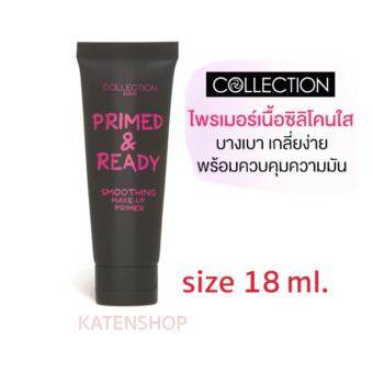 Collection Primed and Ready MU Primer ไพรเมอร์ 18ml. 1 ชิ้น
