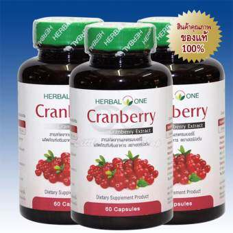 Herbal One Cranberry Extract สารสกัดจากผลแครนเบอร์รี 60 Caps 3 Packs