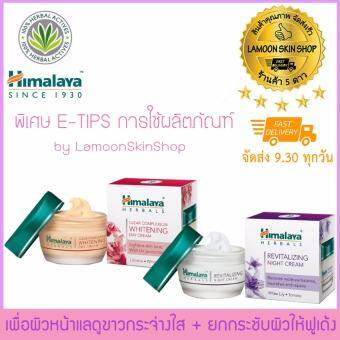 แพคคู่ Himalaya Day Cream & Night Cream 50 ml.