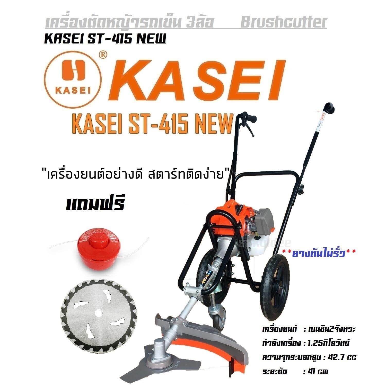 เครื่องตัดหญ้ารถเข็น 3ล้อ KASEI ST-415NEW