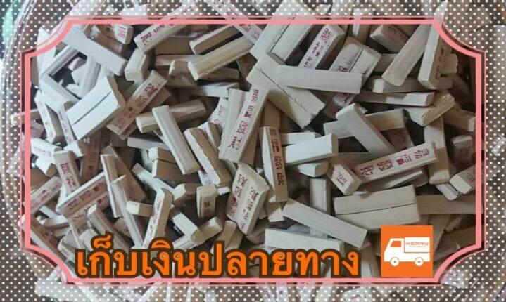 ธูปหวย ธูปขอหวย ธูปใบ้หวย ธูปคนไทยทำ(1ชุด20แท่ง)พร้อมคาถา ไม่ควรพลาด รวย เฮง รางวัลใหญ่ ธูป หวย เลข ดัง ดู คอ ลอตเตอรี่ ตรวจ รางวัล แม่นๆ รัฐบาล หวยไทยรัฐ สลากกินแบ่งรัฐบาล เด็ด สลาก ถูก ธูปตัวเลข อาศรมฤาษีเณร คำชะโนด หวยลาว ฮานอย มาเลย์ แม่ตะเคียน