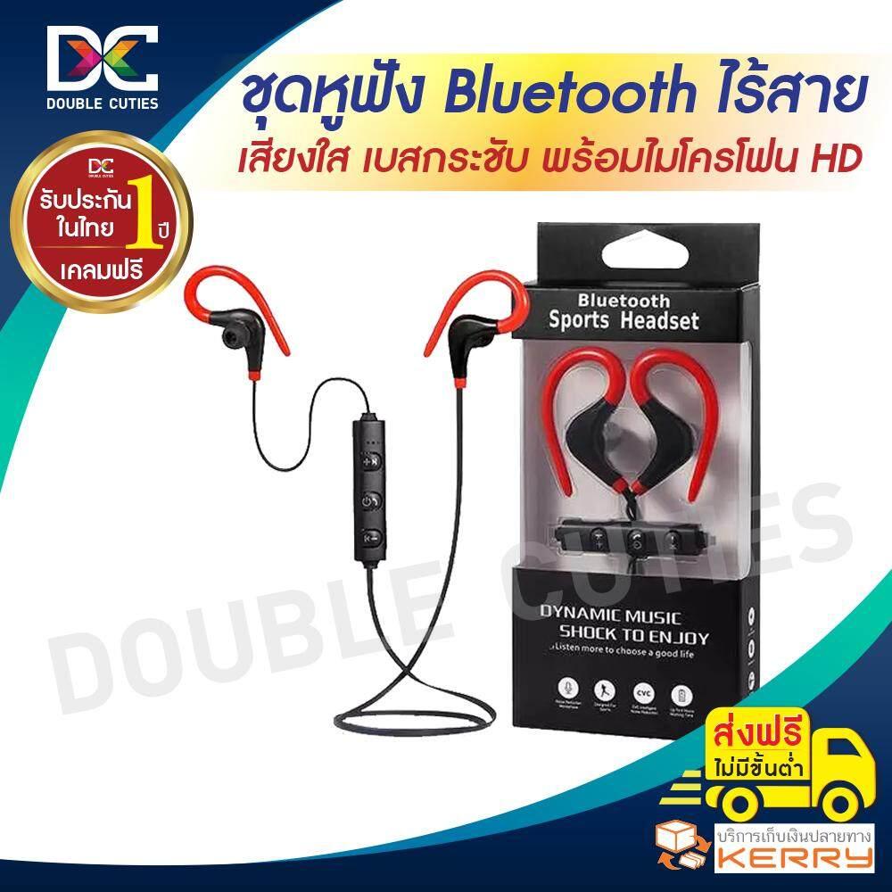 ชุดหูฟัง บลูทูธ Bluetooth ไร้สาย เสียงใสมาก เบสกระชับ ดีเกินราคา พร้อมไมโครโฟน HD ประกัน 1 ปี เคลมฟรีไม่ม่ค่าใช้จ่าย ตัดเสียงรบกวน เหมาะสำหรับกีฬา วิ่ง ยิม การออกกำลังกาย