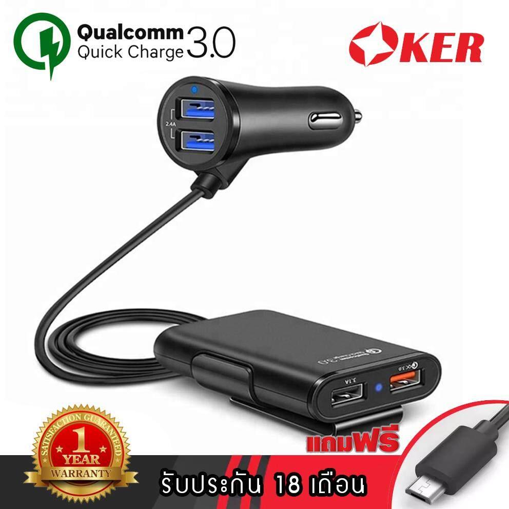 หัวชาร์จเร็ว OKER รุ่น CARCH42 Quick Charge 3.0 ที่ชาร์จมือถือในรถ พร้อมช่องเสียบ USB 4 ช่อง สามารถใช้ได้กับมือถือทุกรุ่น ชาร์จได้ทั้งหน้ารถ และ หลังรถ เป็นแบบชาร์จเร็ว USB 3.0 สายยาว 1.8 เมตร