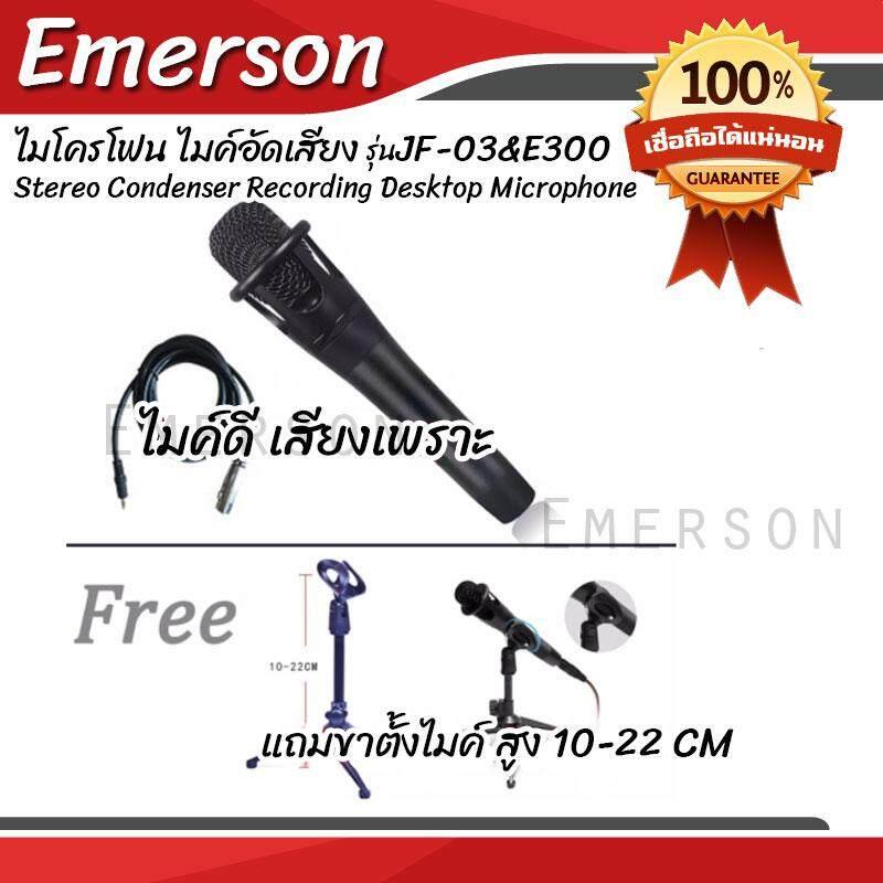 Emerson ไมโครโฟน ไมค์อัดเสียง Stereo Condenser Recording Desktop Microphone JF-03&E300 ไมคอนเดนเซอร์ ไมโครโฟนพกพา ไมค์โครโฟนคอม ไมค์อัดเพลง ไมโครโฟนสเตอริโอ แถมฟรีขาตั้งไมค์ปรับได้สูงถึง 10-22 CM. เสียงดี ไพเราะ คุ้มค่าเกินราคา !!!สินค้าพร้อมจัดส่ง!! (B)