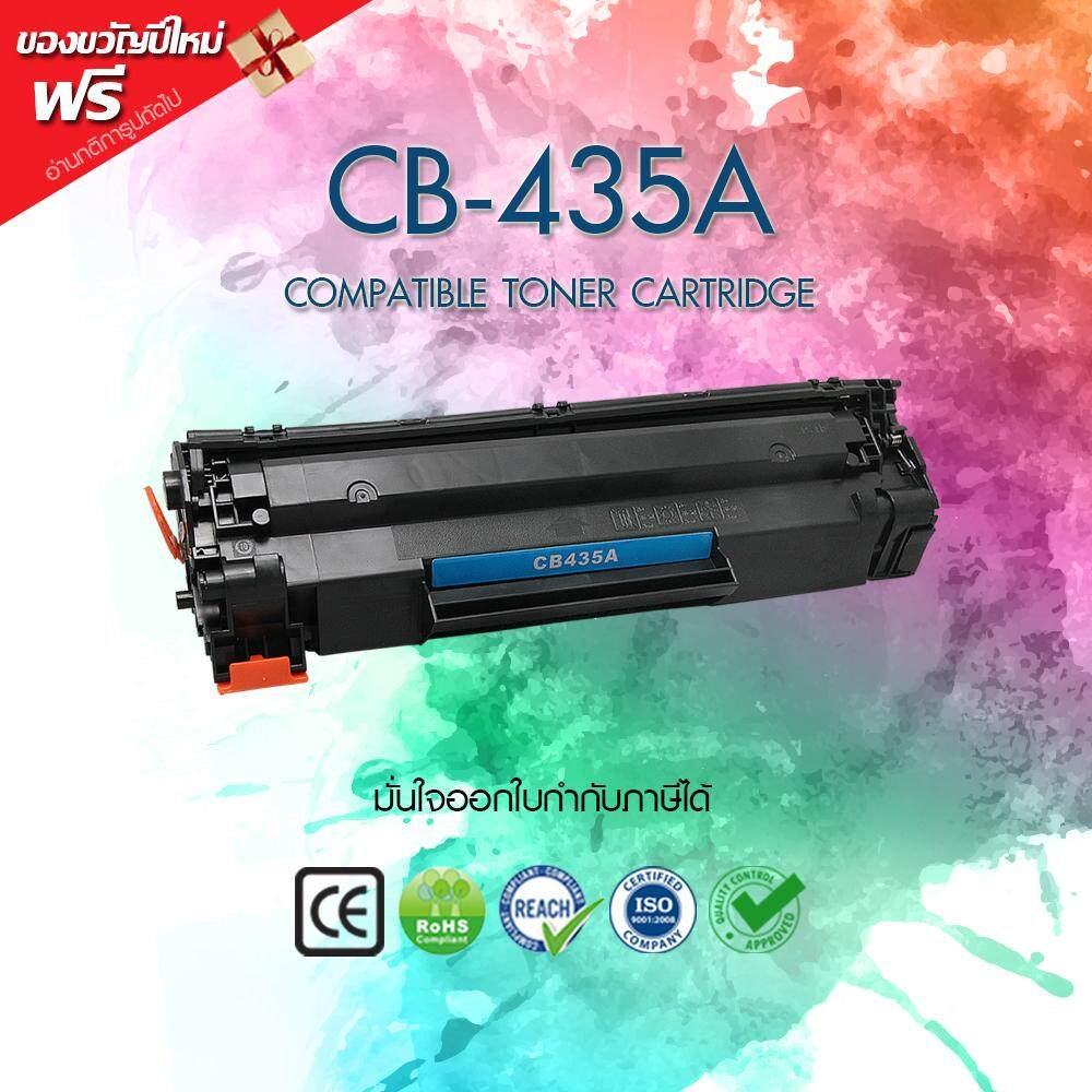 ตลับหมึกโทนเนอร์ HP CB435A/435A/CB435/35A/HP435A/435/35 for  Printer HP Laserjet P1002/ P1003/P1004/P1005/P1006/P1009/M1120/M1120n