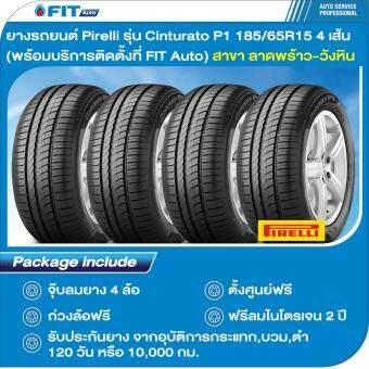 ยางรถยนต์ Pirelli รุ่น Cinturato P1 185/65R15 4 เส้น (พร้อมบริการติดตั้งที่ FIT Auto) สาขา บางบอน