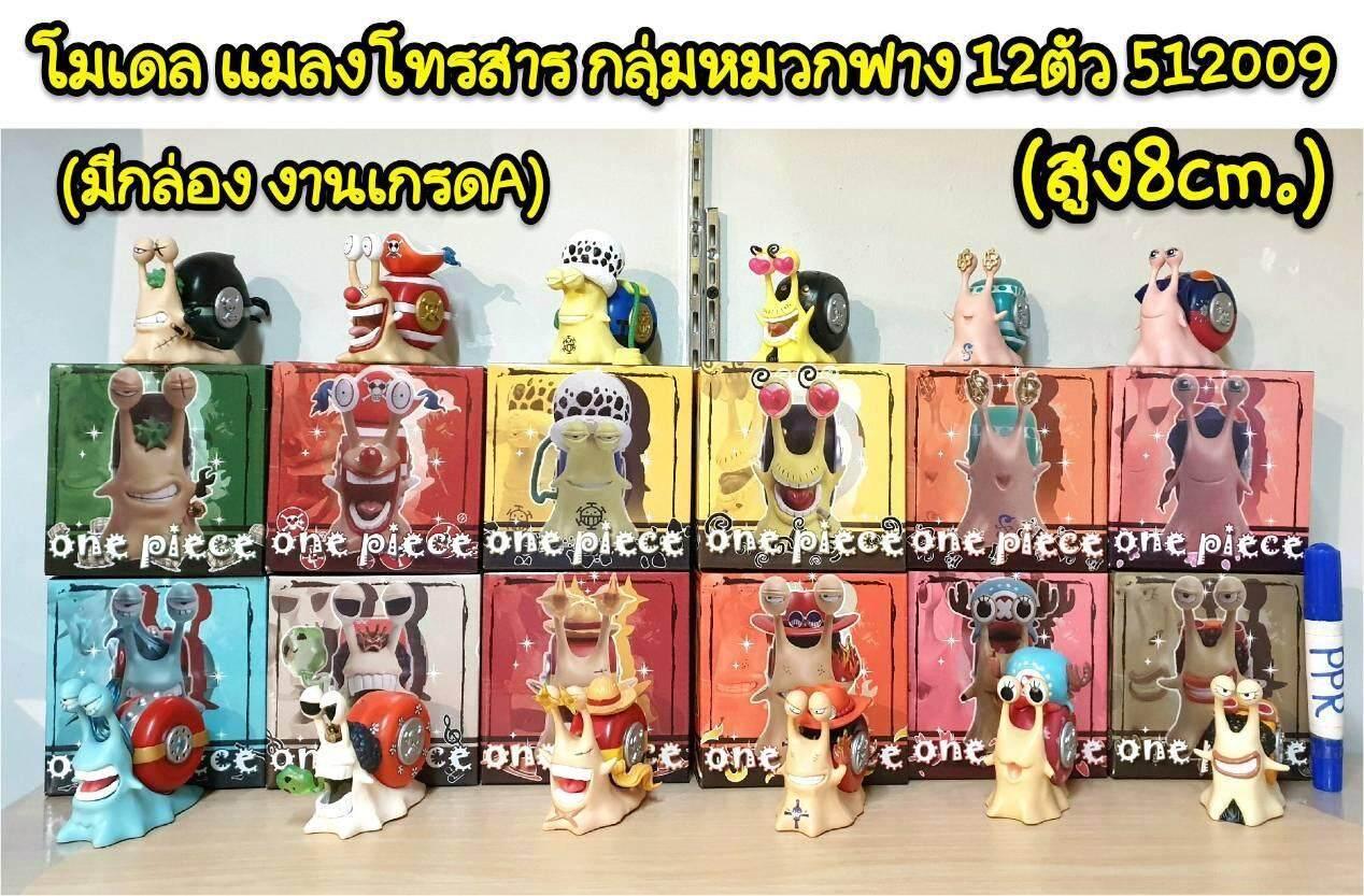 Achi kib toys โมเดล แมลงโทรสาร กลุ่มหมวกฟาง 12ตัว