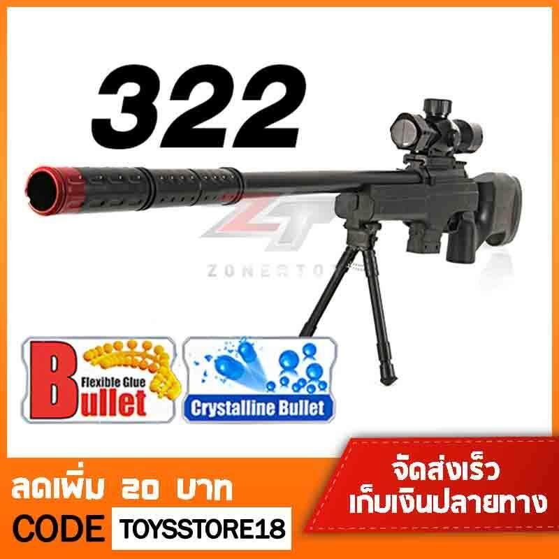 ปืนอัดลมสไนเปอร์ ปืนไรเฟิล No.322 ลดราคาพิเศษ