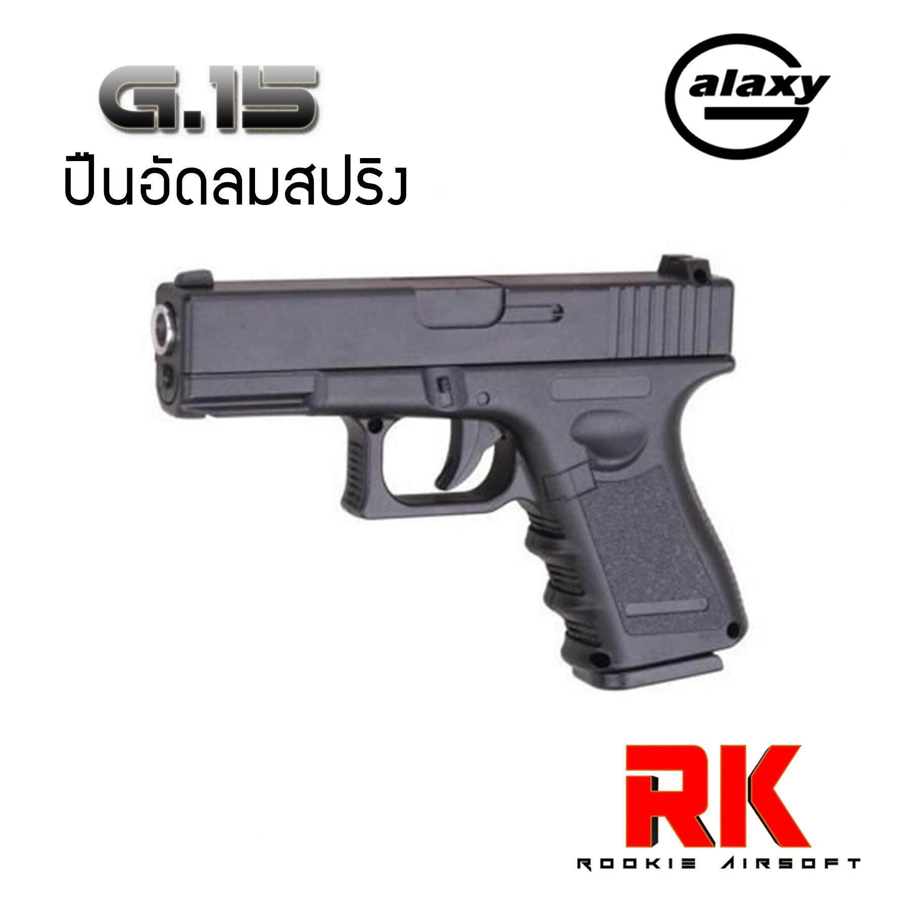 ปืนอัดลมสปริง Galaxy G15 ชักยิงทีละนัด แถมฟรี!! ลูกกระสุน 150 นัด วัสดุทำจากโลหะ สปริงแข็งยิงแรง ทนทาน ปืนของเล่น ปืนบีบีกันโมเดล ส่งไว เก็บเงินปลายทางได้