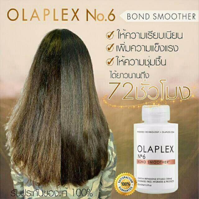 Olaplex No. 6 Bond Smoother Reparative Styling Creme