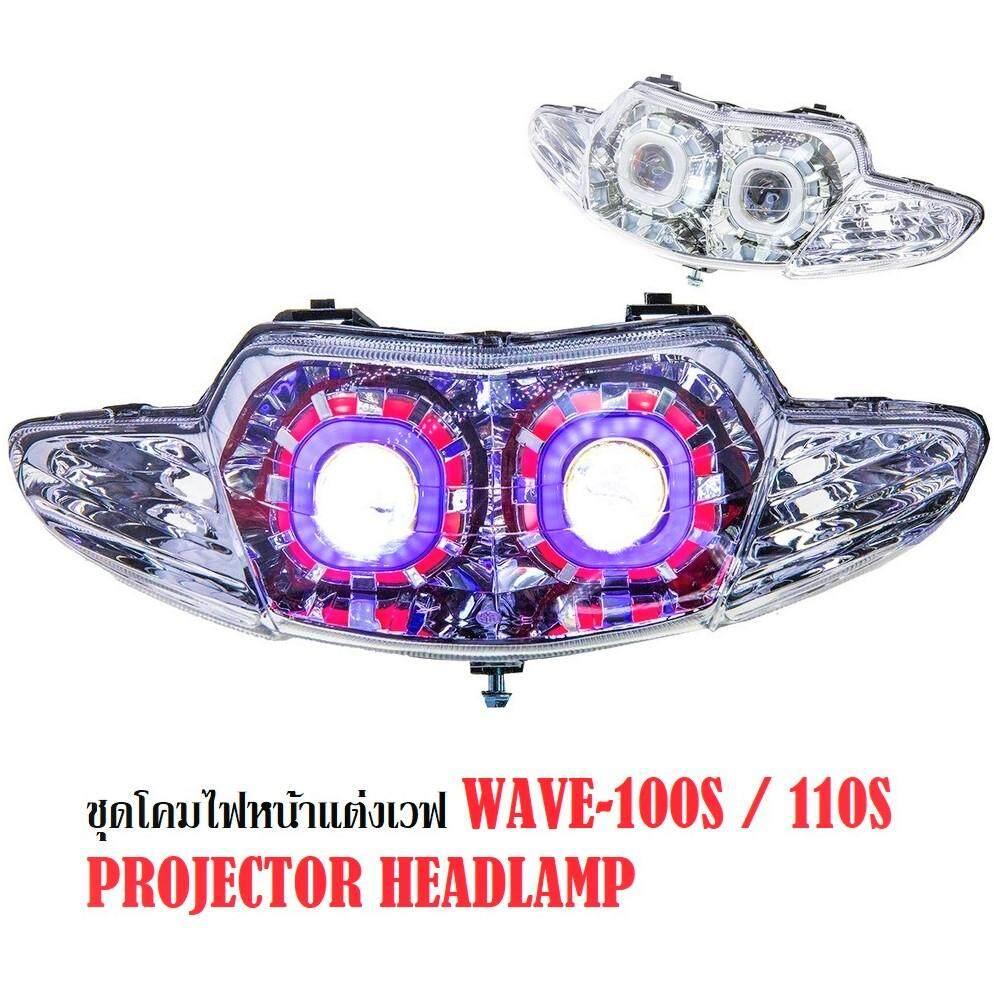 """PROJECTOR HEADLAMP ชุดไฟหน้าแต่งเวฟ ไฟโปรเจคเตอร์ """"WAVE-100S / 110S"""" ไฟโปรเจคเตอร์ดวงตานกฮูก 2ดวง สวยสุด! เท่ห์สุด! ไม่เหมือนใคร ไฟต่ำวงแหวนโปรเจคเตอร์สวยงาม ไฟสูงสีขาวส่องสว่างจ้าด้วยฟังชั่นลูกเล่นไฟกระพริบ อุปกรณ์แต่งรถเวฟWAVE100S/110S ของมันต้องมี!!!!"""