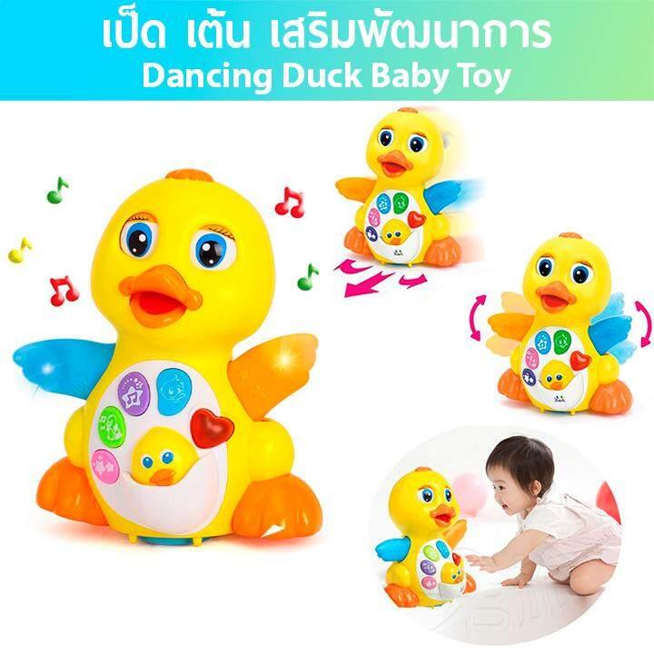 ของเล่น เป็ดเต้น เสริมพัฒนาการ ร้องเพลงได้ มีเสียงเพลง มีไฟ - Baby Toys Musical Dancing and Singing Duck Toy - 1ชิ้น