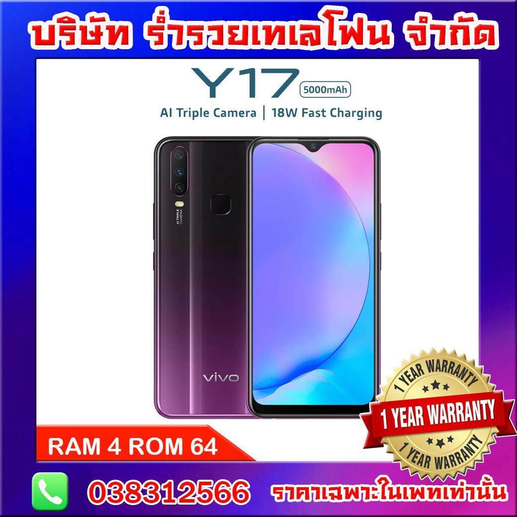 VIVO Y17 เครื่องศูนย์ไทยรับปรักัน1ปี