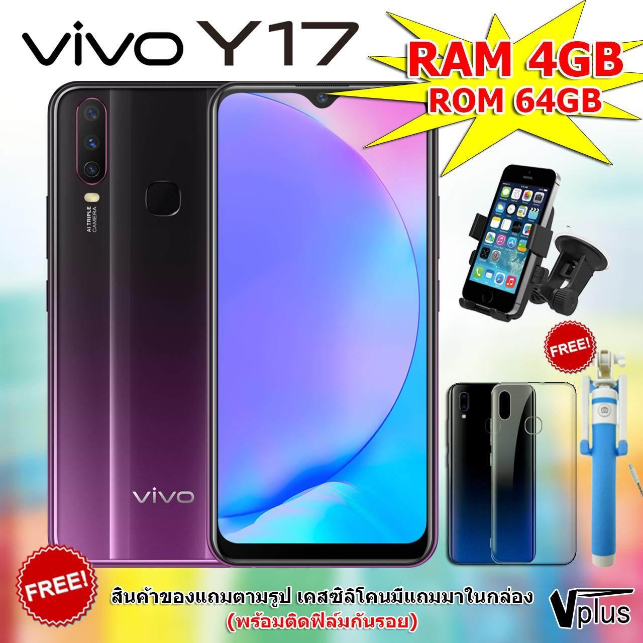 Vivo Y17 (Ram 4GB / Rom 64GB) เครื่องใหม่ เครื่องศูนย์ไทย