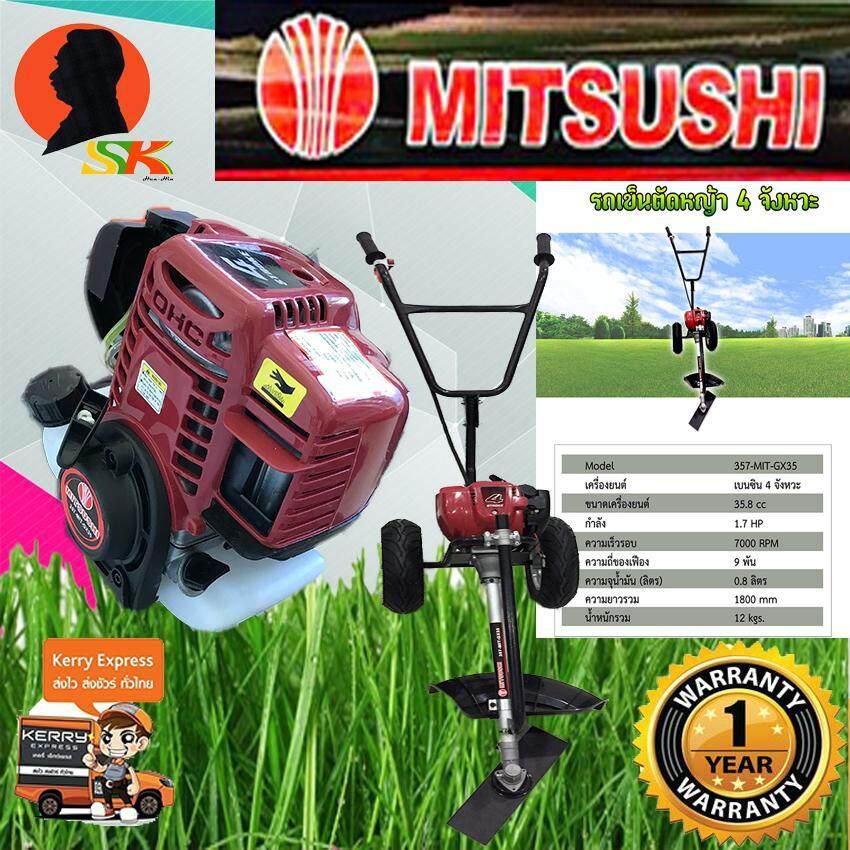เครื่องตัดหญ้ารถเข็น 2ล้อ 4จังหวะ MITSUSHI รุ่น 357-MIT-GX35