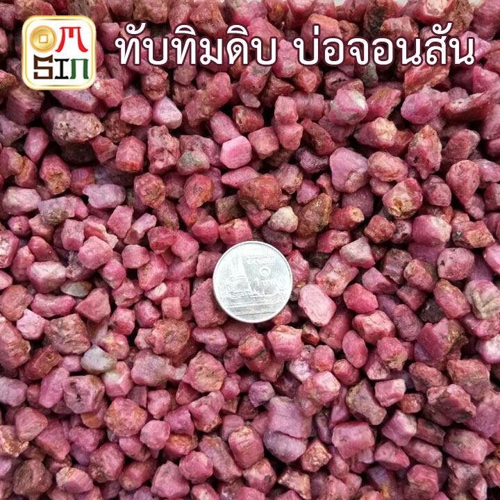 รีวิว Omsin พลอยทับทิมดิบ พลอยดิบ บ่อจอนสัน พลอยสด Ruby Natural ไม่เผา ธรรมชาติแท้ 20 กรัม