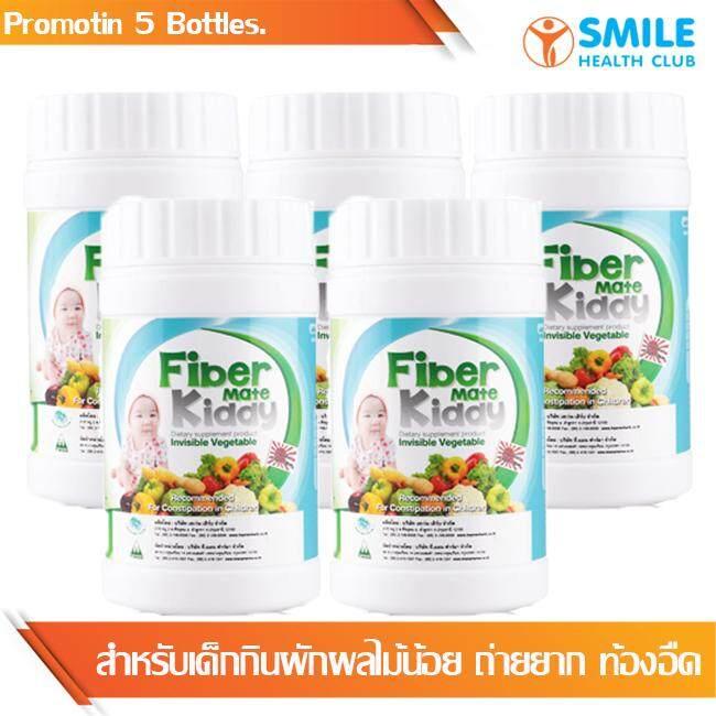 Fiber Mate Kiddy 60 G ไฟเบอร์เมท คิดดี้ 60กรัม การใยอาหารสำหรับเด็ก เหมาะกับเด็กที่กินผักผลไม้น้อย ถ่ายยาก ทำให้อุจาระอ่อนนุ่มถ่ายง่าย ลดอาการท้องอืด 5 กระปุก
