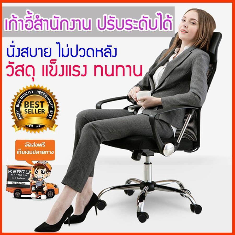เก้าอี้สำนักงาน เก้าอี้ทำงาน เก้าอี้สํานักงานราคาถูก เก้าอี้คอม ราคาเก้าอี้สํานักงาน เก้าอี้สุขภาพ เก้าอี้ออฟฟิศ เก้าอี้เพื่อสุขภาพ เก้าอี้นั่งทำงาน เก้าอี้ราคาถูก เก้าอี้ประชุม เก้าอี้นั่งสบาย เก้าอี้เอนกประสงค์ เฟอร์นิเจอร์สำนักงาน BSP-003