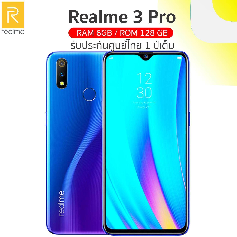Realme 3 Pro (6/128GB) โทรศัพท์ มือถือ หน้าจอ Display 6.3'' นิ้ว HD+ ปลุกความเร็วเหนือระดับ สัมผัสประสบการณ์ที่เร้าใจไปกับ Realme 3 Pro เครื่องแท้ศูนย์ไทยรับประกันสินค้า 1 ปี เข้าศูนย์ OPPO ได้ทั่วประเทศ ยอดขายอันดับ 1 ปรับราคา realme 3 เหลือเพียง 4,990 บาท ลูกค้าTrue Move H รับส่วนลดเพิ่มสูงสุด 4,500 บาท - ปรับราคา realme 3 เหลือเพียง 4,990 บาท ลูกค้าTrue Move H รับส่วนลดเพิ่มสูงสุด 4,500 บาท