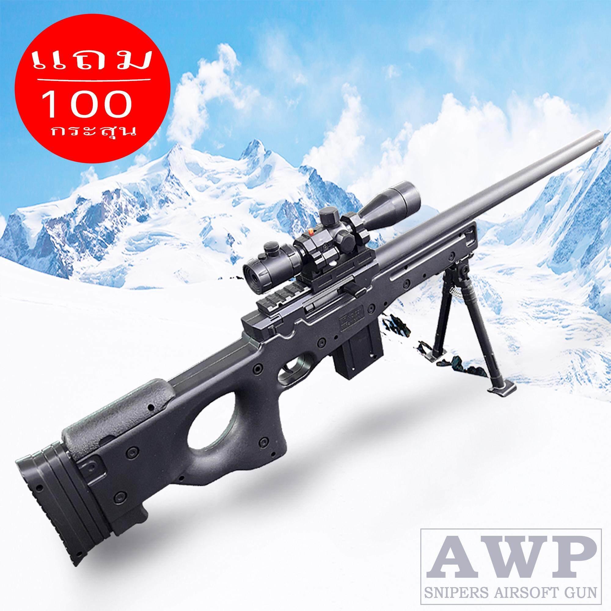 ปืนของเล่น ปืนอัดลม ปืนสไนเปอร์ ชักยิงง่าย บอดี้พลาสติกสีดำ งานสวยละเอียด