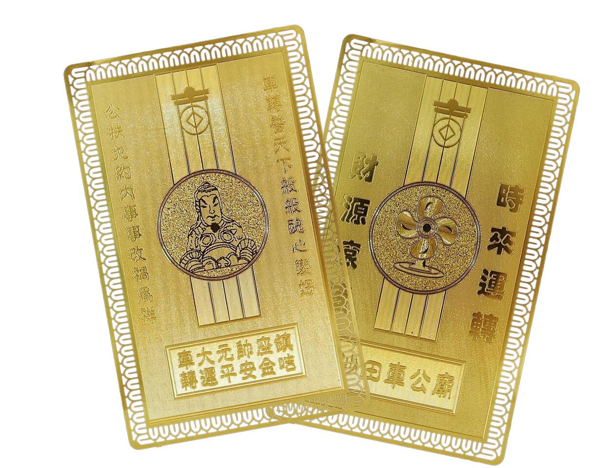 แผ่นทองแชกงหมิว วัดแชกงหมิวฮ่องกง แท้ 100% แผ่นทองเรียกทรัพย์ ค้าขายร่ำรวย ดูดเงินเข้ากระเป๋า เงินทองไหลมาเทมา ค้าขายดี