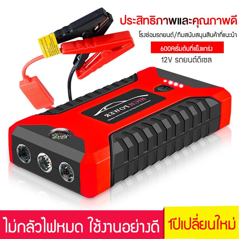 แบตเตอรี่รถยนต์ฉุกเฉิน 99800MAH สามารถจ่ายไฟ 12V สามารถชาร์จมือถือได้ แบตเตอรี่กู้ภัยพกพาได้