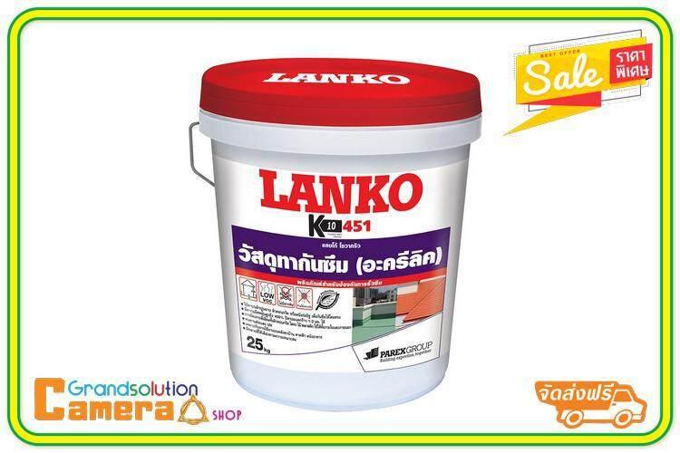 Grand-camera เคมีภัณฑ์ก่อสร้าง กันซึม อีพ็อกซี่ สีทาบ้าน ราคา หลังคารั่ว ปูน กาว สเปรย์ วัสดุก่อสร้าง ( หมั่นโป๊ว, ซีเมนต์ อะคริลิคกันซึม LANKO 451 25Kg. GRAY | LANKO | 451-25-GY ) ของดีมีคุณภาพ ฟรีจัดส่ง!!!