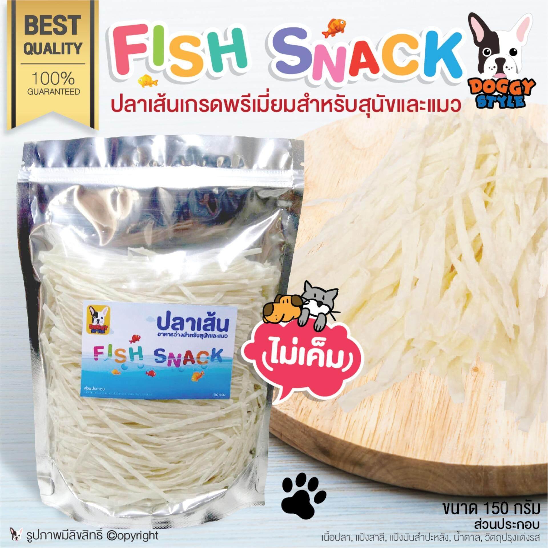 ขนมหมา ขนมแมว ปลาเส้น รสดั้งเดิม ปลาแท้100% ไม่เค็ม ไม่ใส่สี 150 กรัม โดย Yes Pet Shop