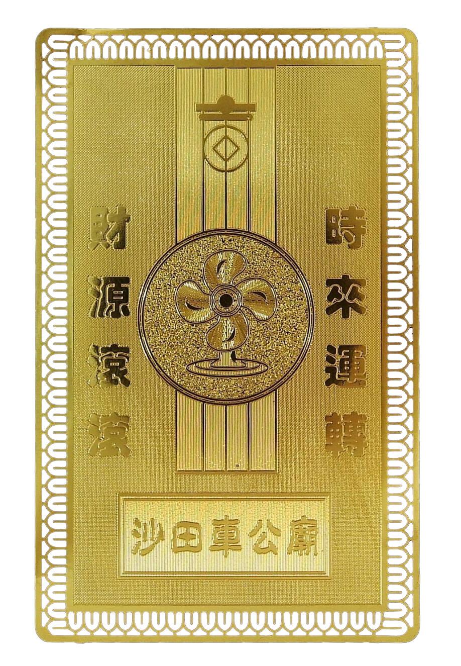 รีวิว แผ่นทองแชกงหมิว วัดแชกงหมิวฮ่องกง แท้ 100% แผ่นทองเรียกทรัพย์ ค้าขายร่ำรวย ดูดเงินเข้ากระเป๋า เงินทองไหลมาเทมา ค้าขายดี