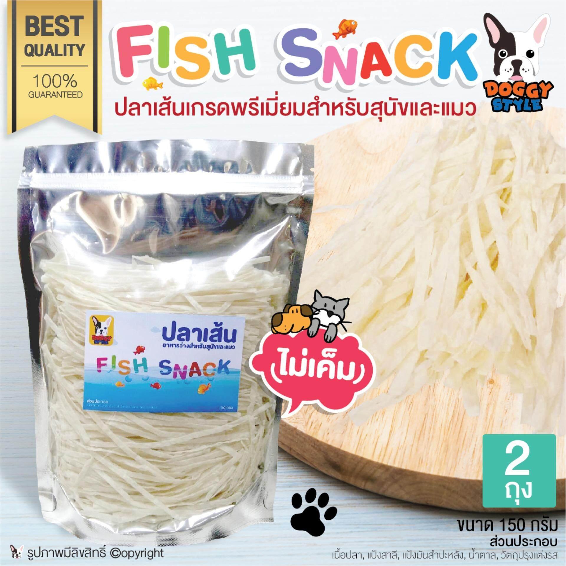 (2ถุง) ขนมสุนัข ขนมแมว ปลาเส้น Doggy style รสดั้งเดิม ปลาแท้100% ไม่เค็ม ไม่ใส่สี 150 กรัม โดย Yes pet shop
