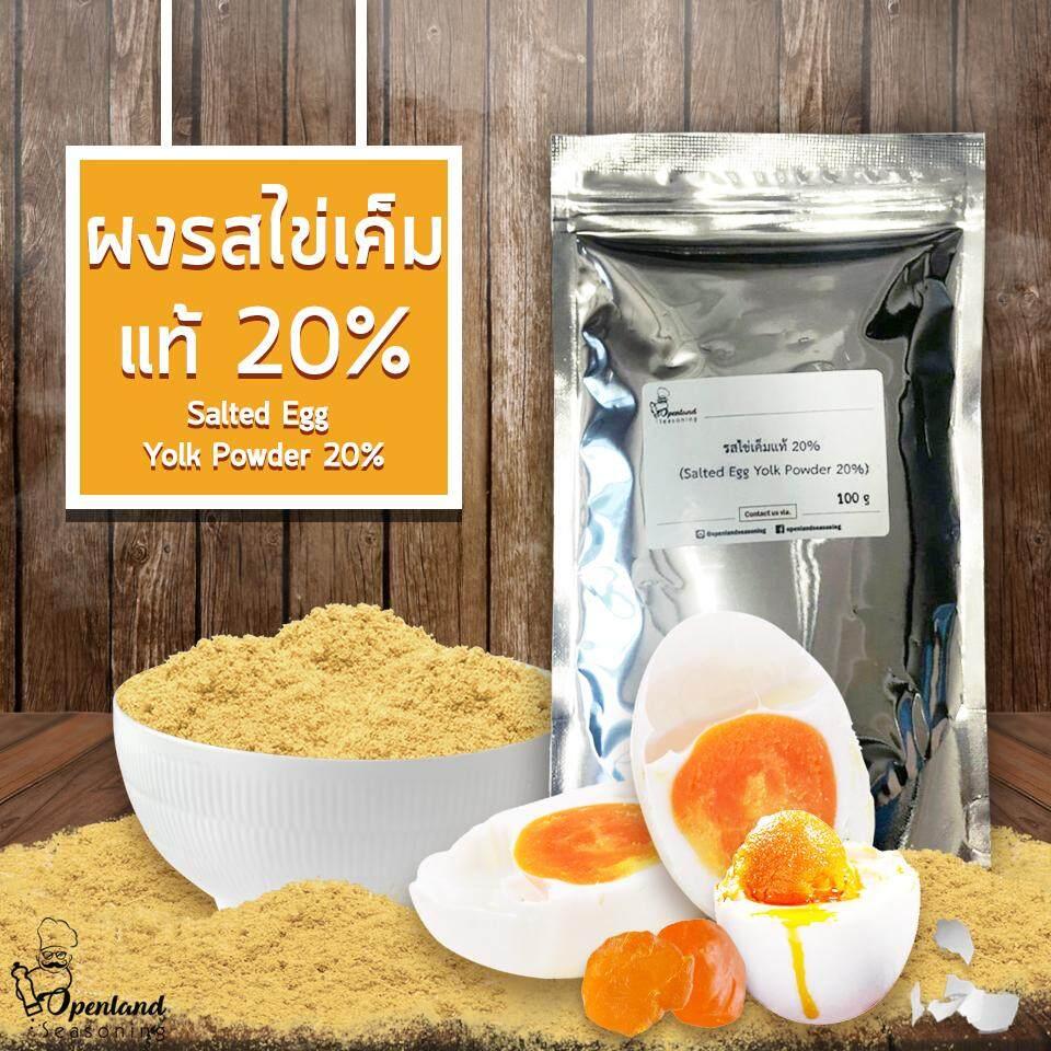 ผงปรุงรสไข่เค็ม(แท้20%)ตราOpenland ขนาด 100 กรัม