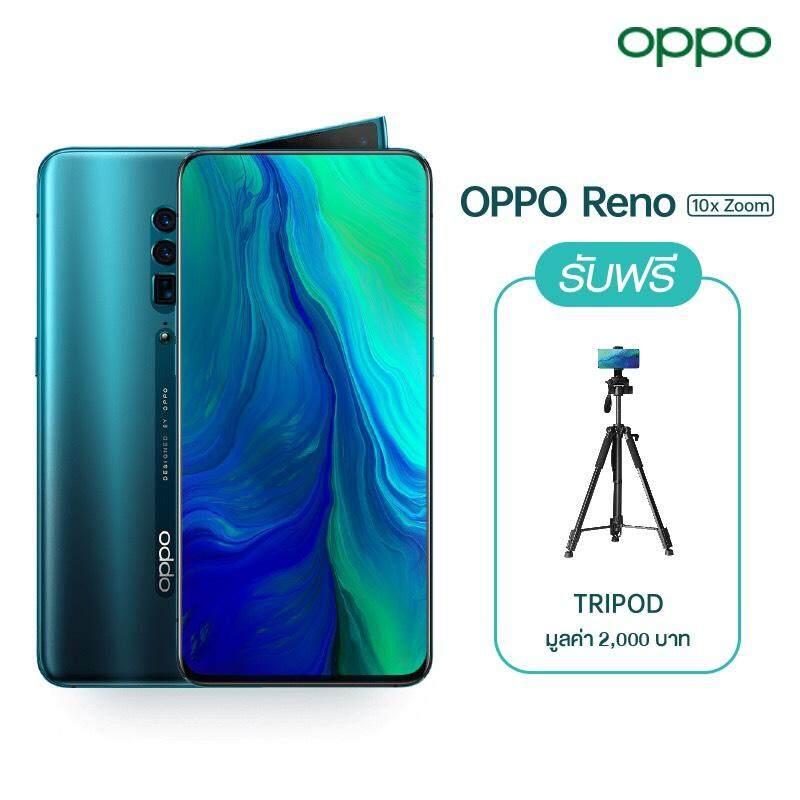 OPPO Reno 10X (8+256GB) FREE! Tripod จาก Oppo เจาะลึกทุกฟีเจอร์ของ coloros 6 | ระบบปฏิบัติการประจำมือถือ oppo reno - เจาะลึกทุกฟีเจอร์ของ ColorOS 6 | ระบบปฏิบัติการประจำมือถือ OPPO Reno