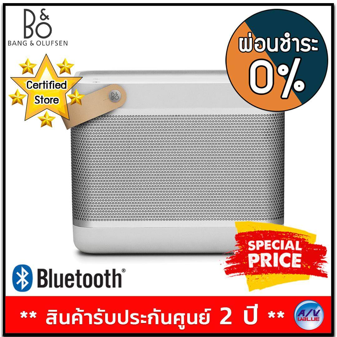 B&O Beolit 17 Wireless Bluetooth Speaker - Natural ** ผ่อนชำระ 0% **