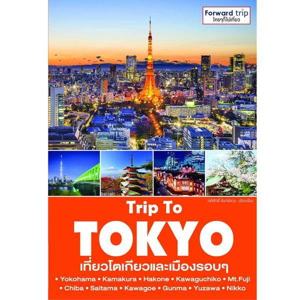 Trip To TOKYO เที่ยวโตเกียวและเมืองรอบๆ