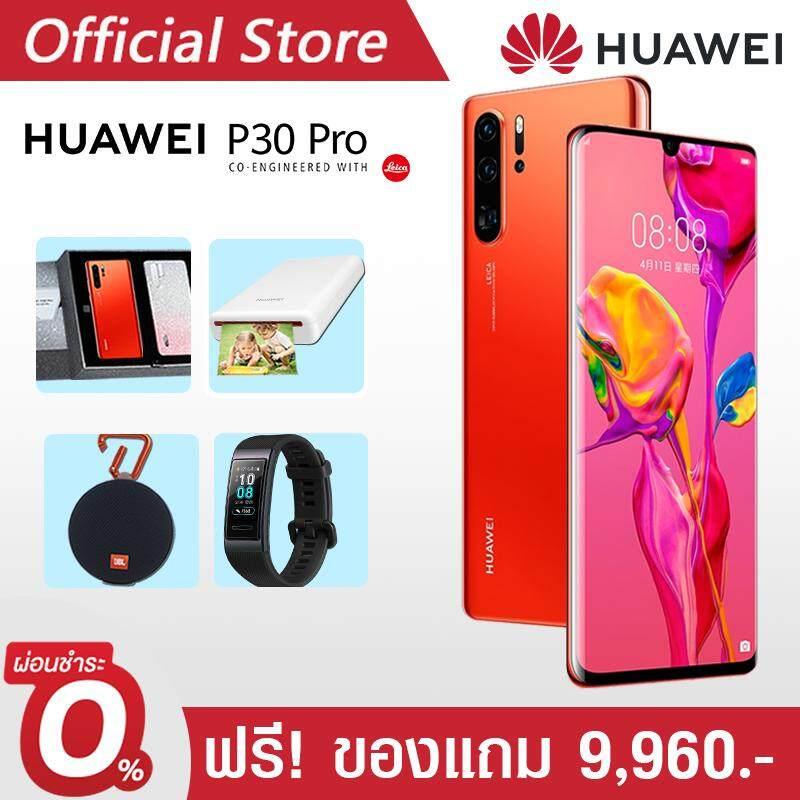 【ผ่อน 0% 10 เดือน】Huawei P30 Pro* 8+512 GB*รับฟรี Huawei Pocket Printer +Huawei Band 3+ JBL CLIP 2+Glamourous Case huawei ติดอันดับที่ 61 ในการจัดอันดับ fortune 500 เลื่อนขึ้น 11 อันดับ - HUAWEI ติดอันดับที่ 61 ในการจัดอันดับ Fortune 500 เลื่อนขึ้น 11 อันดับ