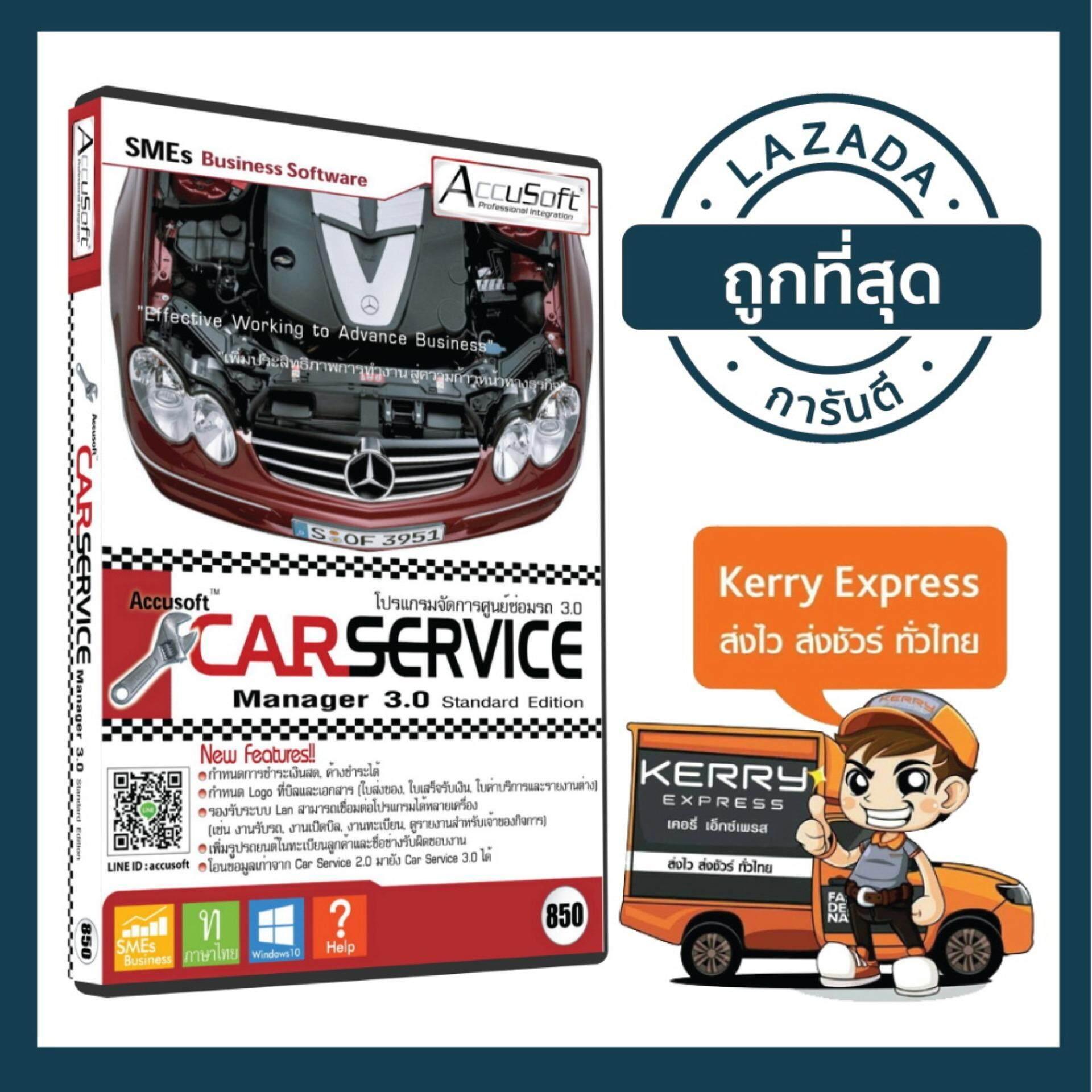 โปรแกรมจัดการศูนย์ซ่อมรถ 3.0 Standard
