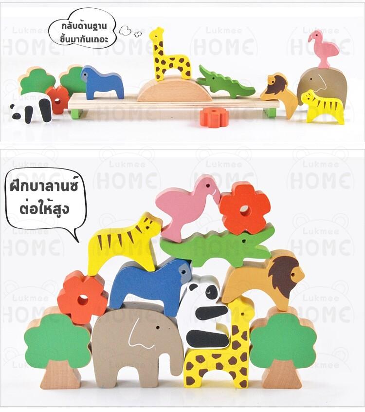 รีวิว ไม้กระดก บล๊อกสัตว์ บล๊อกไม้ ของเล่นไม้ ของเล่นเด็ก ของเล่นเสริมพัฒนาการ Friendly Seesaw