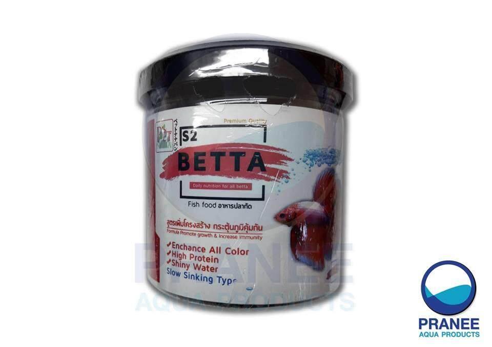 อาหารปลากัด S2 Betta Fish Food