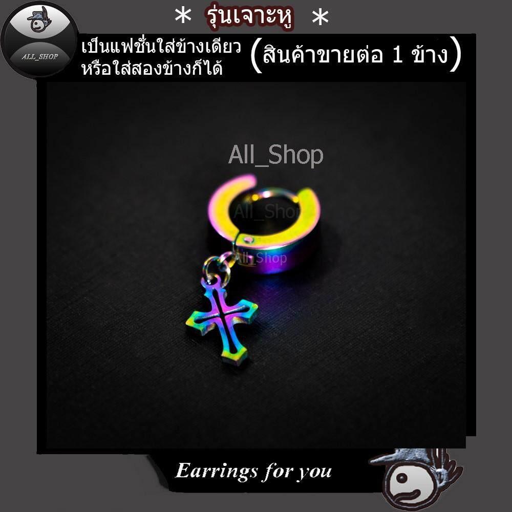 รีวิว All_Shop ต่างหูเจาะ ต่างหูไม้กางเขน ต่างหูเจาะสีรุ้ง ต่างหูแบบเจาะ ตุ้มหูไม้กางเขน ตุ้มหูเจาะ ต่างหูสีรุ้ง ต่างหูสีไทเทเนียม ต่างหูหลากสี จิวหูแบบเจาะ ต่างหูแฟชั่นเกาหลี ต่างหูผู้ชาย ต่างหูผู้หญิง ใส่ได้ทั้งหญิงและชาย