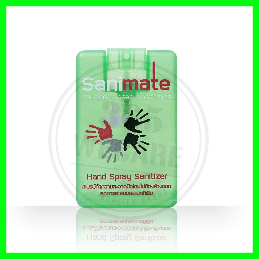เจลล้างมือ Sanimate Hand Sanitizer 20 ml.x12ชิ้น 365wecare