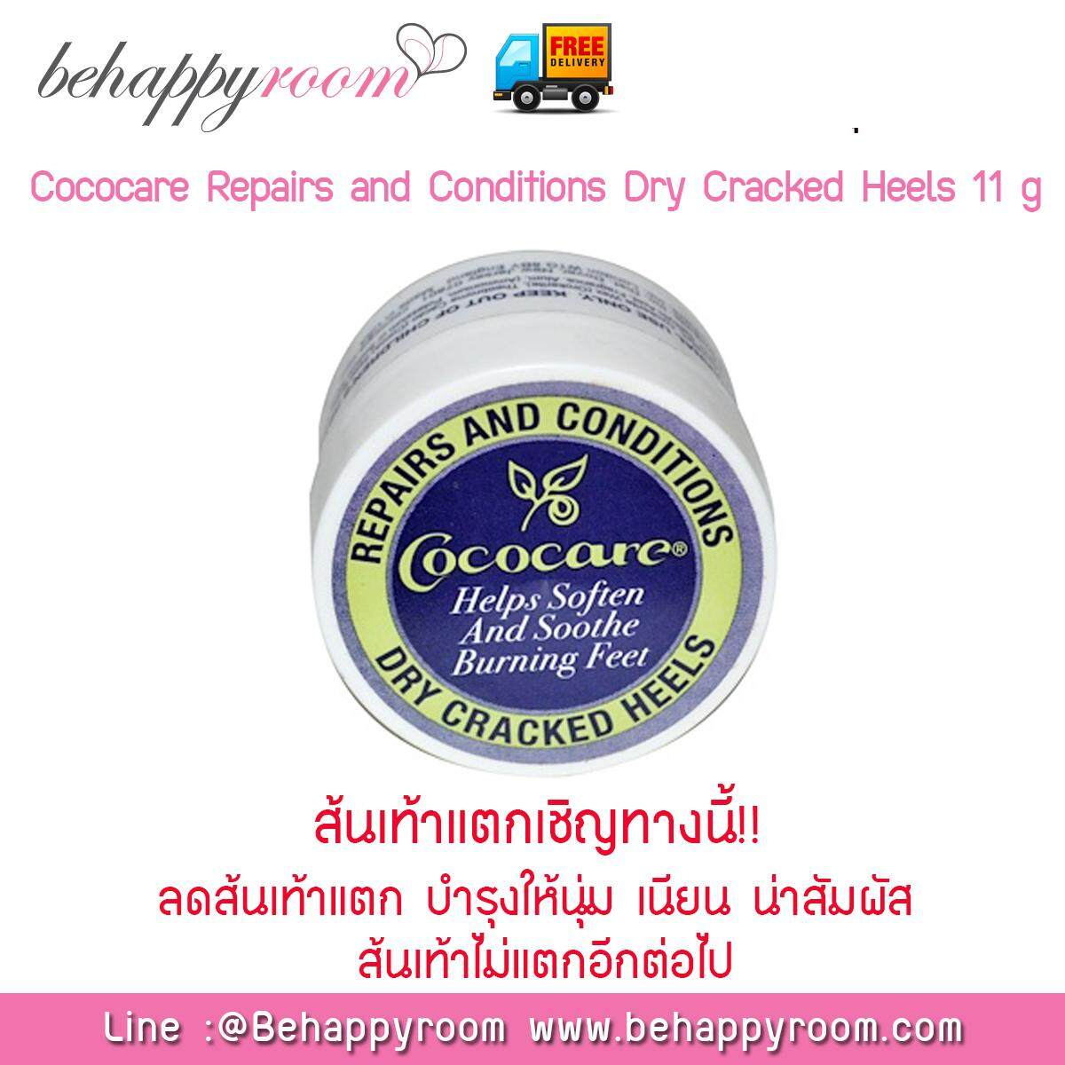 Cococare Repairs and Conditions Dry Cracked Heels รักษาส้นเท้าแตกสวยเรียบเนียน